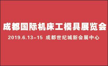 2019中国成都国际竞技宝下载工模具暨钣金激光加工设备展览会