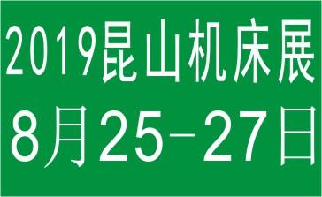 2019中国昆山第五届国际竞技宝下载及工模具展览会(昆山竞技宝下载展)
