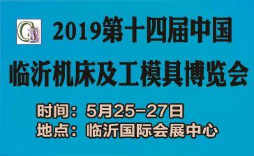 2019第十四届中国东部工业装备博览会(临沂竞技宝下载及工模具博览会)