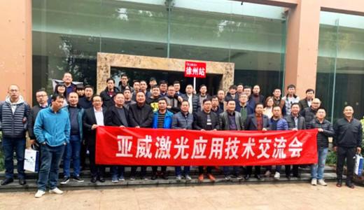 云龙湖畔 亚威股份激光技术交流会隆重举行