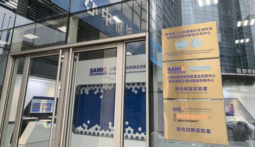 """雷尼绍与上海市制造业创新中心共建""""联合创新实验室▄■▄"""""""