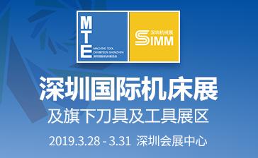 (SIMM2019)2019年第20届深圳国际机械制造工业展览会