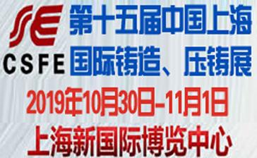 第十五届中国(上海)国际铸造展览会/国际铸件产品展