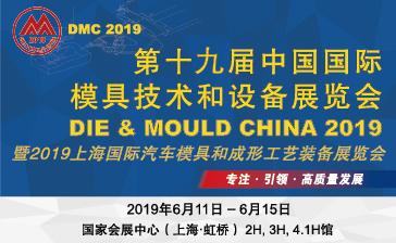 (DMC2019)第十九届乐虎游戏官网国际模具技术和设备展览会