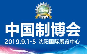 (中国制博会)CIEME2019第十八届中国国际装备制造业博览会