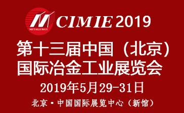 2019第13届中国(北京)国际冶金工业展览会