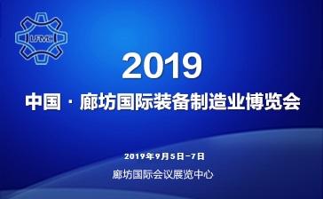 2019中国·廊坊国际装备制造业博览会