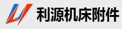 山东乐陵利源机床附件制造有限公司