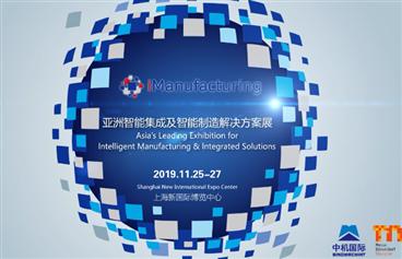 亞洲智能集成及智能制造解決方案展宣傳片