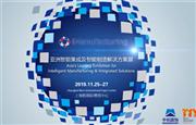 亚洲智能集成及智能制造解决方案展宣传片