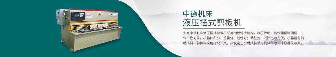 安徽中德机床股份有限公司