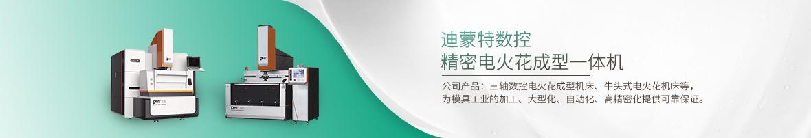 江苏迪蒙特竞技宝设备竞技宝官网入口