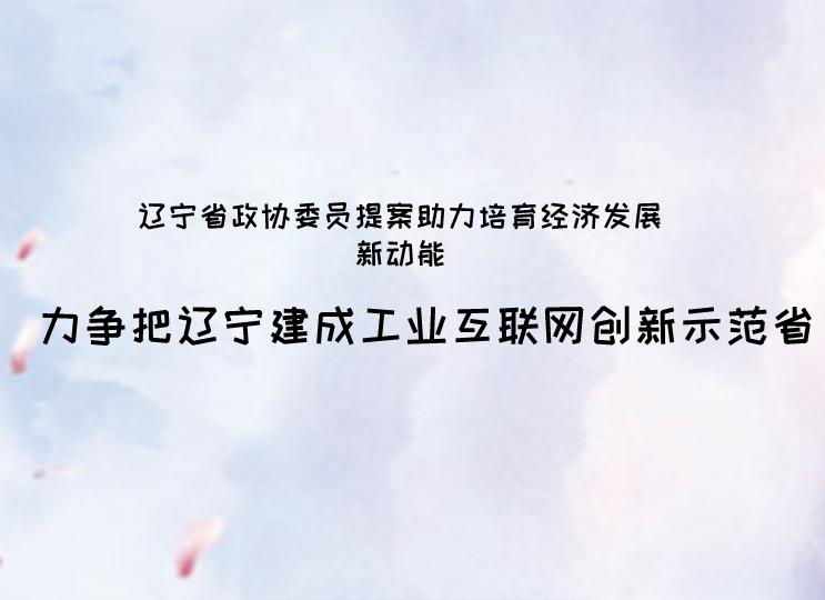辽宁省政协委员提案助力培育经济发展新动能
