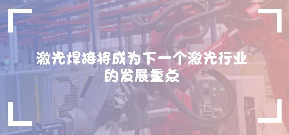 激光焊接前景广阔_正代、森合合并经营
