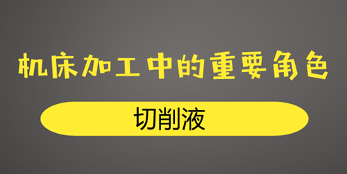 「betway必威体育亚洲品牌」机床加工中的重要角色——切削液