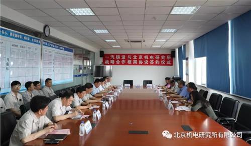 北京机电研究所与一汽铸锻有限公司签署战略合作协议