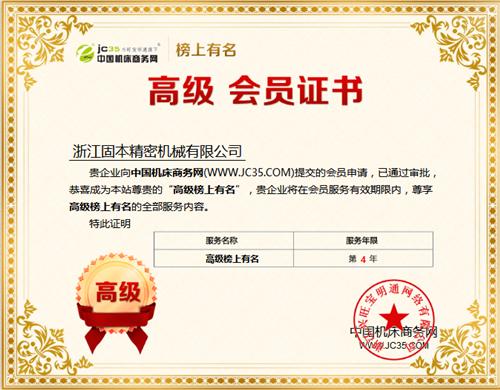 固本精机联手中国机床商务网 持续助力企业转型升级