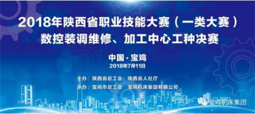 2018年陕西省职业技能大赛(一类大赛)数控工种决赛暨国赛选拔赛在宝鸡机床