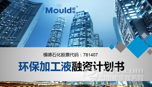 模德石化:發布《環保加工液融資計劃書》,歡迎前來公司參觀洽談。