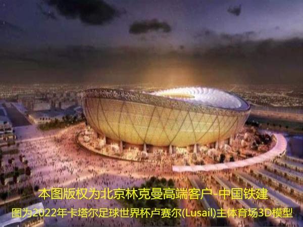 北京林克曼產品為2022年卡塔爾世界懷場館建設服務